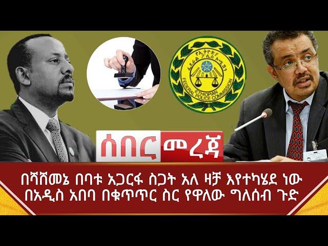 Ethiopia ሰበር መረጃ - በሻሸመኔ በባቱ አጋርፋ ስጋት አለ ዛቻ እየተካሄደ ነው   በአዲስ አበባ በቁጥጥር ስር የዋለው ግለሰብ ጉድ  Abel Birhanu