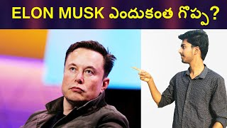 Why Elon Musk Is Great