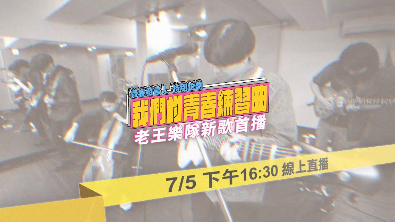 #我們的青春練習曲 7/5老王樂隊新歌首演直播