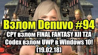 Взлом Denuvo #94 (19.02.18). CPY взлом FINAL FANTASY XII TZA + Codex взлом UWP в Windows 10!