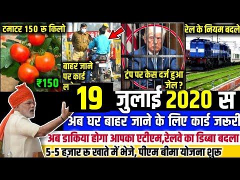 15 July 2020