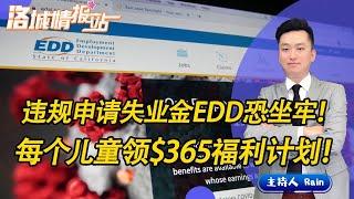 违规申请失业金EDD恐犯罪!每个儿童领$365福利计划!《洛城情报站》第152期May 23, 2020