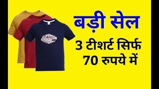 3 T SHIRTS FOR 70 RS \ CASHKARO MAHA SALE