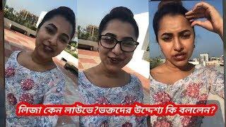 Sania Liza || Liza Fb live 2019 || Liza New song 2019 || Bangla New Music Video 2019