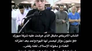 An American singer read holy quran after his conversion to Islam