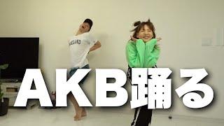 AKB48 #初期の頃#踊る 野呂佳代AKB48だったんだよ   今はあまり知られてない過去の、初期の頃の曲を踊ってみました! 友人ダンサーヒロシ  ♀️ 個性 ...