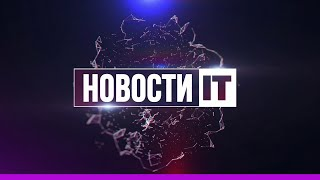 Новости IT. Выпуск 17.11.19