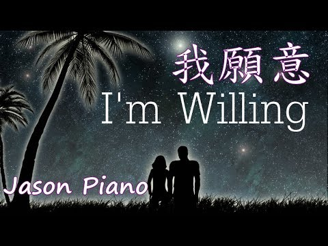 I'm Willing  ( Faye Wong ) Jason Piano Cover