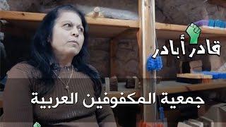 جمعية المكفوفين العربية
