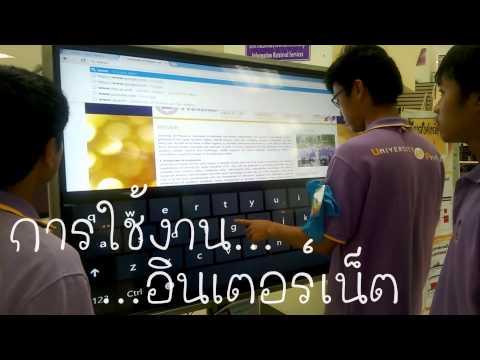 การใช้คอมพิวเตอร์ในชีวิตประจำวัน ACC-UP 56