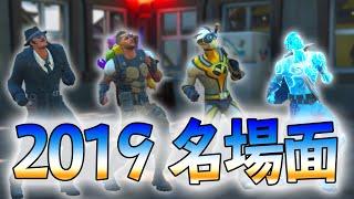 爆笑の2019年名場面集!!!