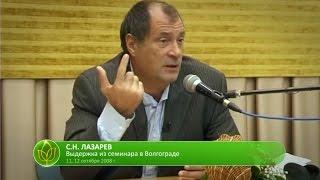 С.Н. Лазарев | Рецидив болезни
