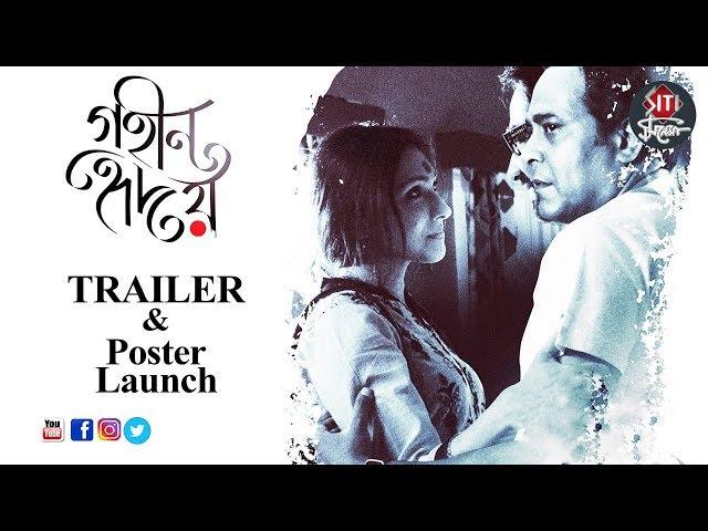 Gaheen Hriday | Trailer & Poster Launch | Rituparna | Debshankar | Kaushik | Agnidev | Pradip