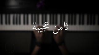 موسيقى بيانو - ثامن عجيبه - عزف علي الدوخي