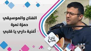 الفنان والموسيقي حمزة نمرة - أغنية داري يا قلبي