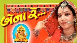 Bena re - marriage songs - gujarati marriage song - marriage traditional songs - wedding songs