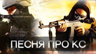 EXSON - ПЕСНЯ ПРО КОНТР-СТРАЙК(, 2014-12-07T18:39:42.000Z)