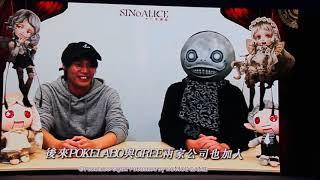 《死亡愛麗絲》橫尾總監祝賀影片