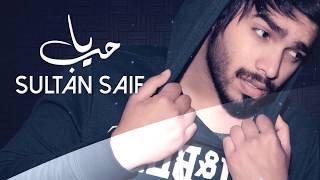 يا حب - سلطان سيف ( حصرياً ) 2016