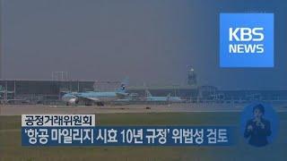 공정거래위원회, '항공 마일리지 시효 10년 규정' 위…