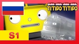 мультфільм для дітей l Титипо Новий епізод l #23 Привид! l Паровозик Титипо