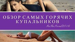ПЛЯЖНАЯ МОДА / ОБЗОР НА САМЫЕ ГОРЯЧИЕ КУПАЛЬНИКИ 2016