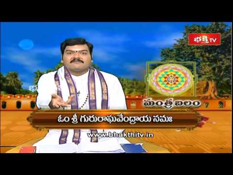Sri Raghavendra Swami Mantra For Good Memory and Education