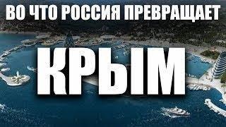 Что построено в российском КРЫМУ?  Промышленные ГИГАНТЫ!