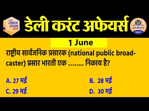 1 june Current Affairs in Hindi | Current Affairs Today | Daily Current Affairs Show | Exam