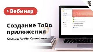 Создание простого ToDo приложения с помощью разных систем сборок проектов