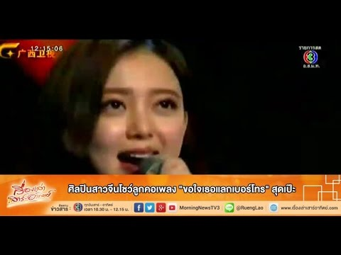 """เรื่องเล่าเสาร์-อาทิตย์ ศิลปินสาวจีนโชว์ลูกคอเพลง """"ขอใจเธอแลกเบอร์โทร"""" สุดเป๊ะ (15พ.ย. 57)"""