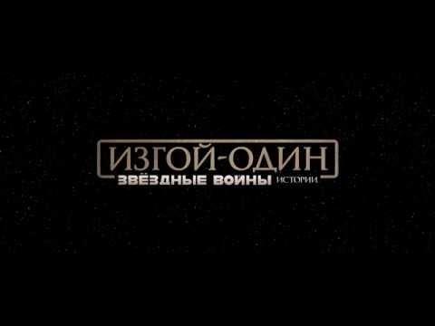 Изгой-Один. Звёздные Войны Истории (2016) Финальный дублированный трейлер HD