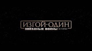 Изгой-Один. Звёздные Войны: Истории (2016) Финальный дублированный трейлер HD