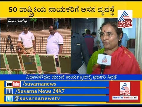Rathna Prabha Discussed The Ongoing Preparations For Swearing In Ceremony Of HDK At Vidhan Soudha