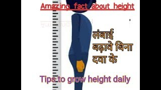 height increase tips in hindi   1 इ च ल ब ई बढ़ य क वल 1 सप त ह म
