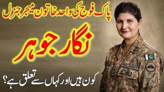 Nigar Johar becomes the third female major general in Pakistan's history