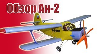 Модели самолетов. Обзор Ан-2 | Хобби Остров.рф