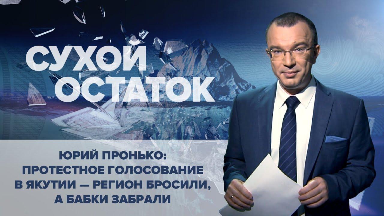 Юрий Пронько: Протестное голосование в Якутии - регион бросили, а бабки забрали