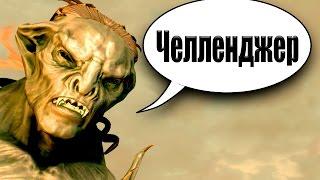 SKYRIM SPECIAL EDITION #239. Челленджер 1 (Руслан Кузиев)