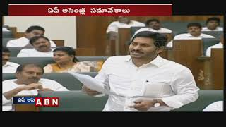 CM YS Jagan On Randamp;R Packages | Water War Between TDP and YCP | AP Assembly