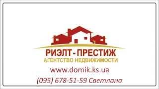 Просторная двухкомнатная квартира в Херсоне, купить квартиру, цены(Подробнее... http://domik.ks.ua/prodaja-kvartir/2-komn/realty259 Светлана тел. 0956785159., 2014-07-02T18:01:56.000Z)