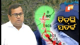 Listen to what SRC Bisnupada Sethi says on updates of Cyclone Titli