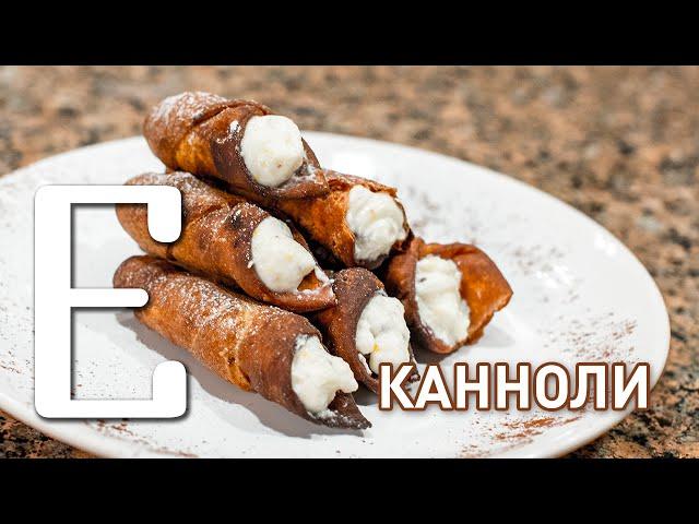 Канноли (сицилийский десерт) — рецепт Едим ТВ