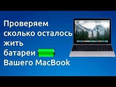 Как проверить циклы зарядки macbook