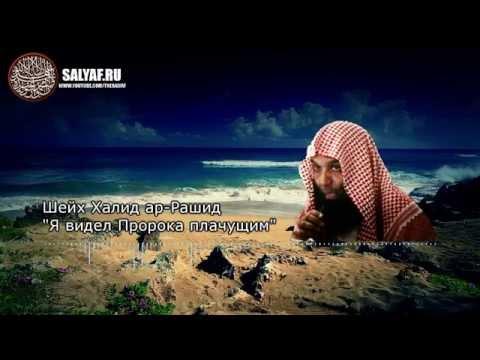 Шейх Халид ар Рашид Я видел Пророка плачущим