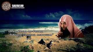 """Шейх Халид ар-Рашид """"Я видел Пророка плачущим"""""""