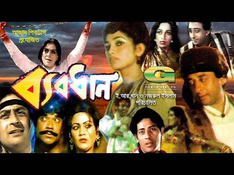Babodhan | HD1080p | Shobita | Nuton | Nadim | Anwar Hossain | Bangla Movie