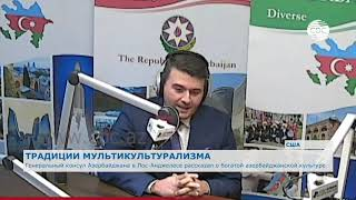 Генконсул Азербайджана в Лос-Анджелесе рассказал о богатой азербайджанской культуре