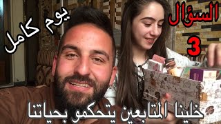 خلينا المتابعين يتحكمو بحياتنا يوم كامل🤪السؤال الثالث من المسابقة موجود بقلب لفيديو