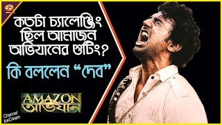 আমাজন অভিযানের শ্যুটিংয়ের ভিডিও   Making History Amazon   Dev   Kamaleswar   Channel IceCream